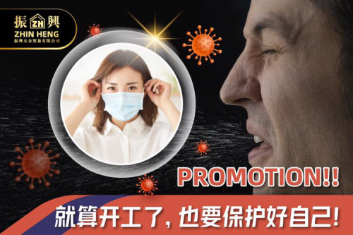 High-quality Epidemic prevention supplies Promotion£¡