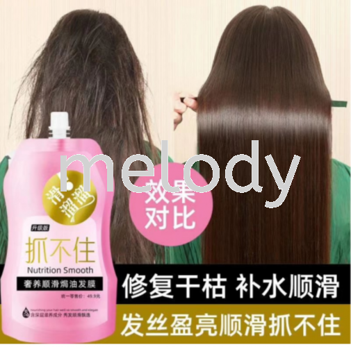Hair Conditioner Portable Travel Pack/ Nutrition smooth Hair MasK 350ML
