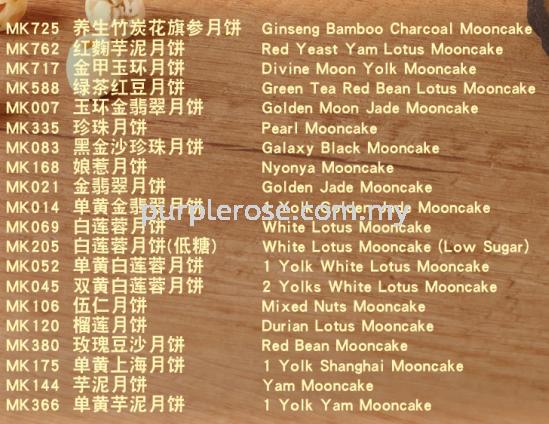 SDS Traditional Mooncake|新利香传统烤皮月饼
