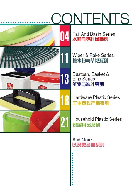 2016 Plastic Catalogue